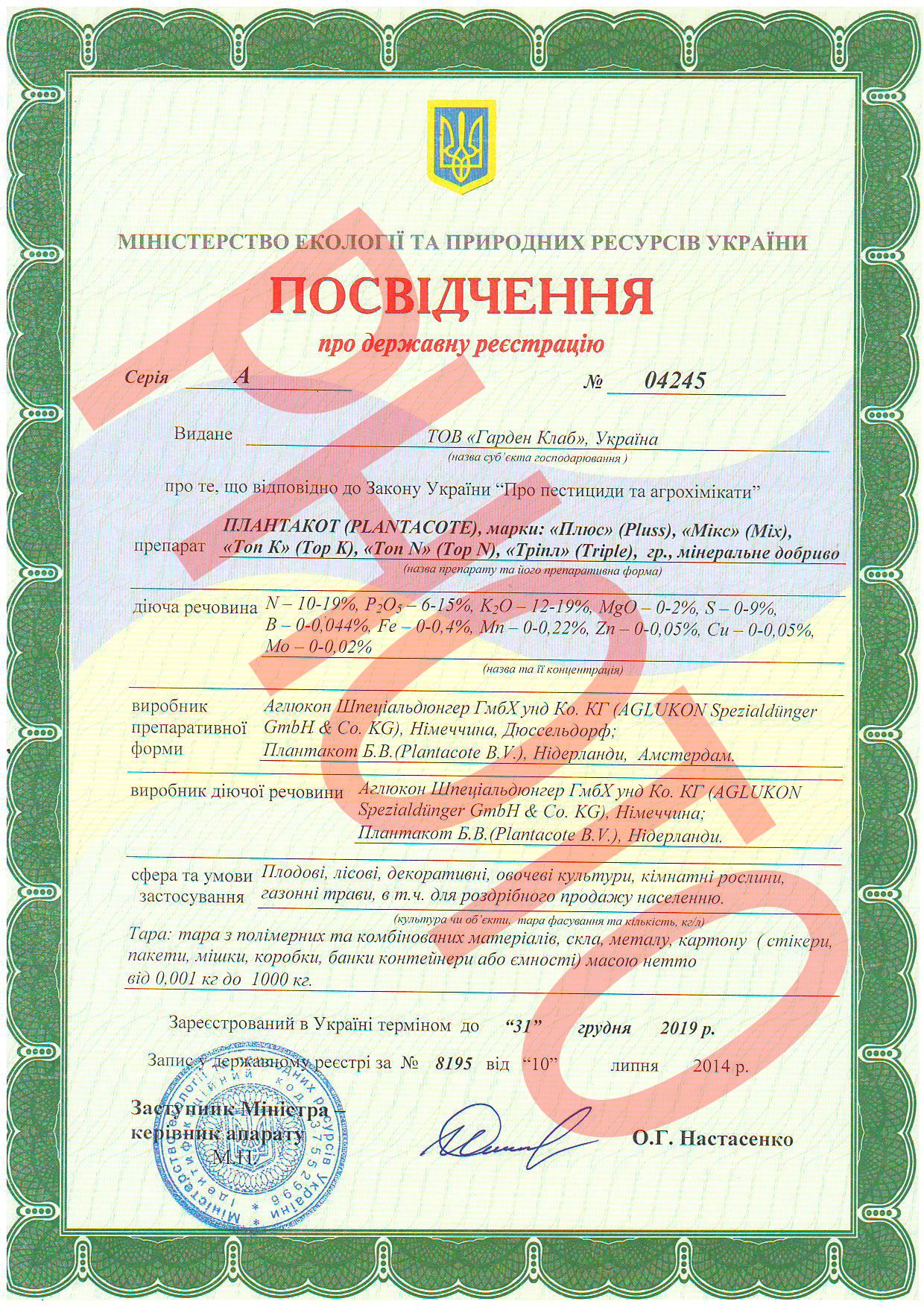 Реєстраційне посвідчення Плантакот (1)