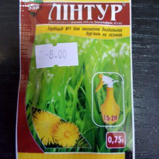 "Средство от сорняков в газоне ""Линтур""0,75 грамм"